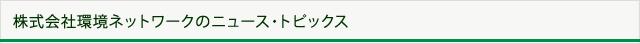 株式会社環境ネットワークのニュース・トピックス