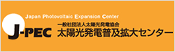 太陽光発電システム 補助金制度申込公式サイトJ-PEC