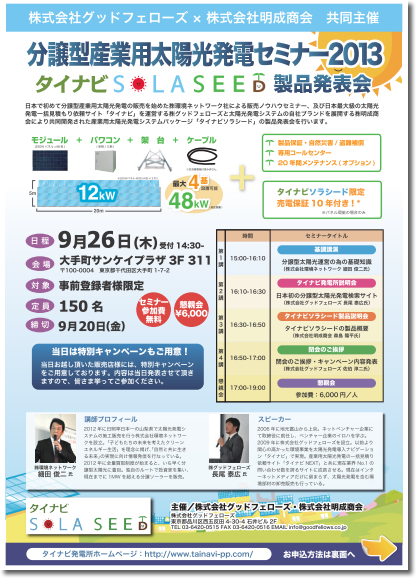 seminar2013_10